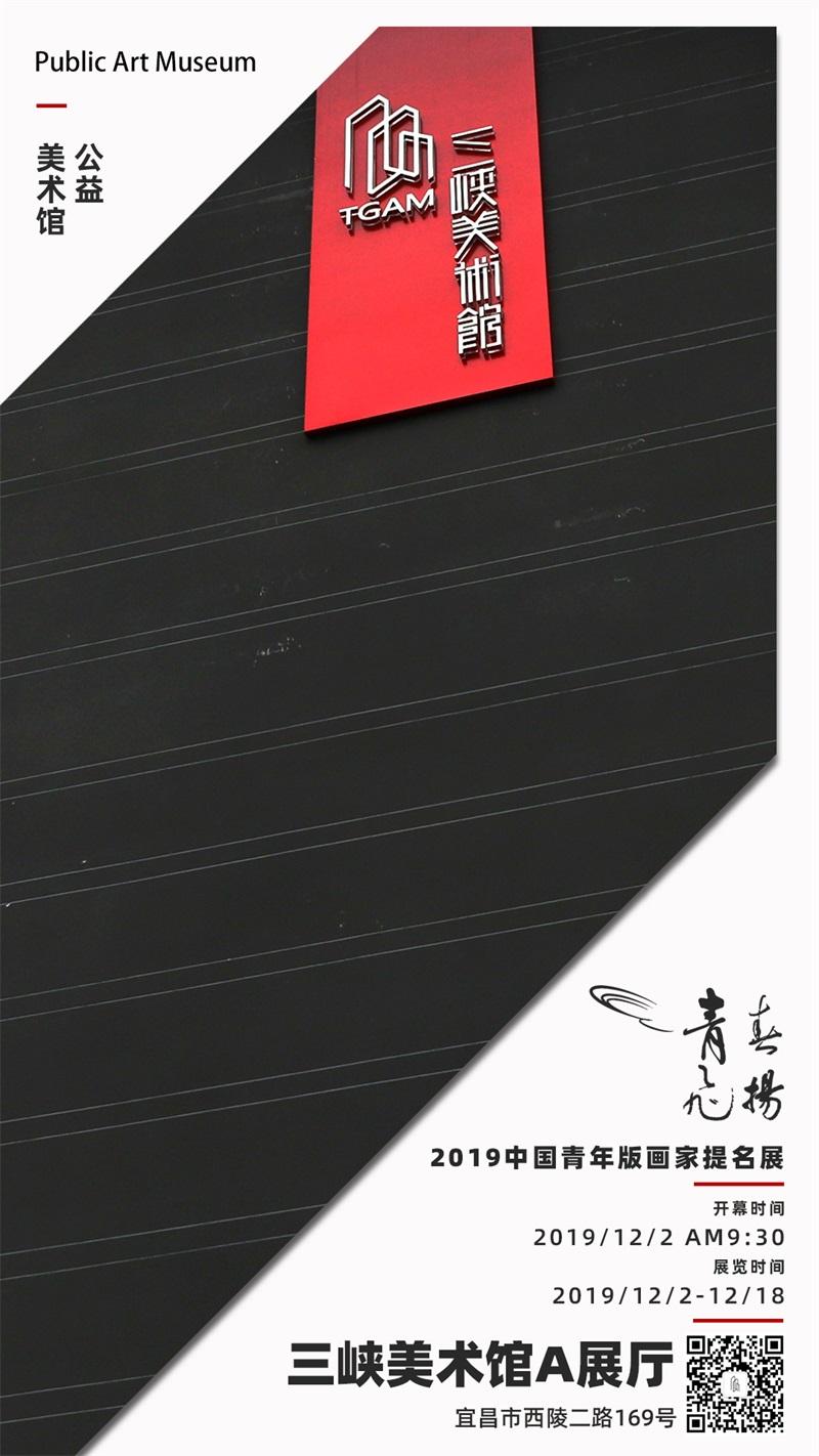 公益——美術館(2019中國青年版畫家提名展)