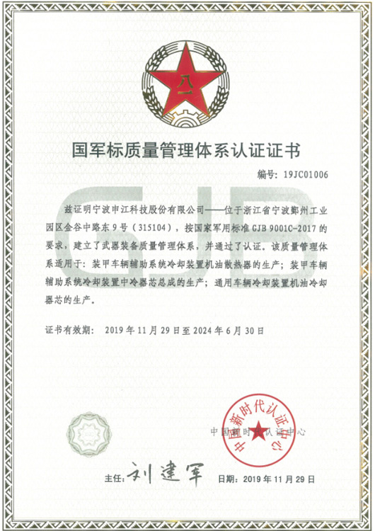 GJB質量管理體系認證證書