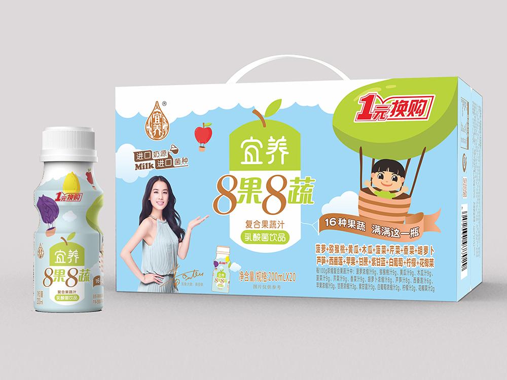 宜養8果8蔬乳酸菌200ml*20瓶