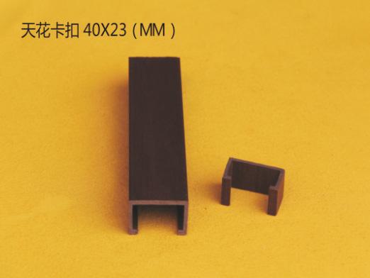 天花卡扣40x23(mm)