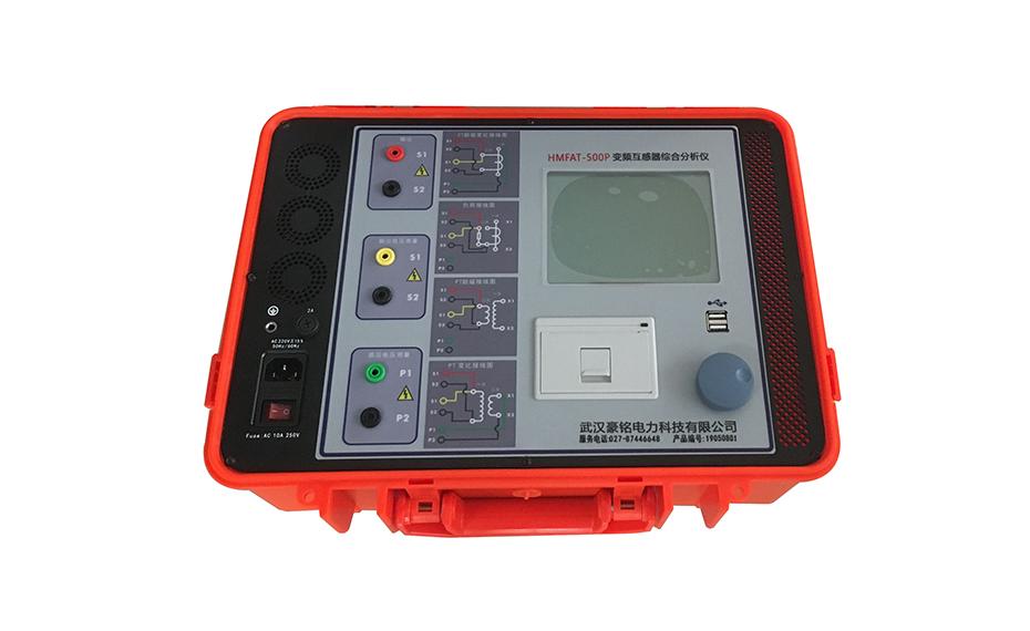 HMFAT-500P變頻互感器綜合分析儀