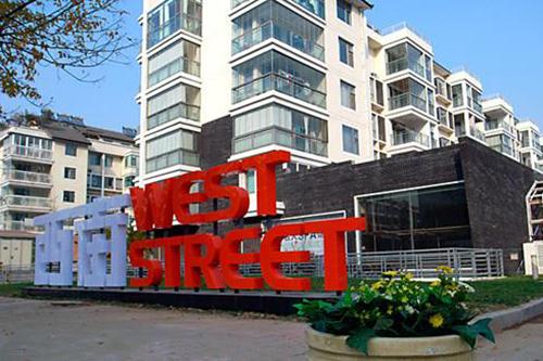 西街·商業街