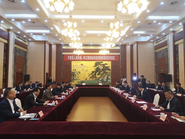 中江国际集团与六合区政府签署城市更新项目合作协议