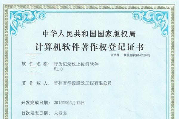 【喜報】澤源榮獲《計算機軟件著作權登記證書》