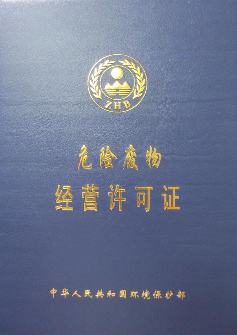 危險廢物經營許可證正面