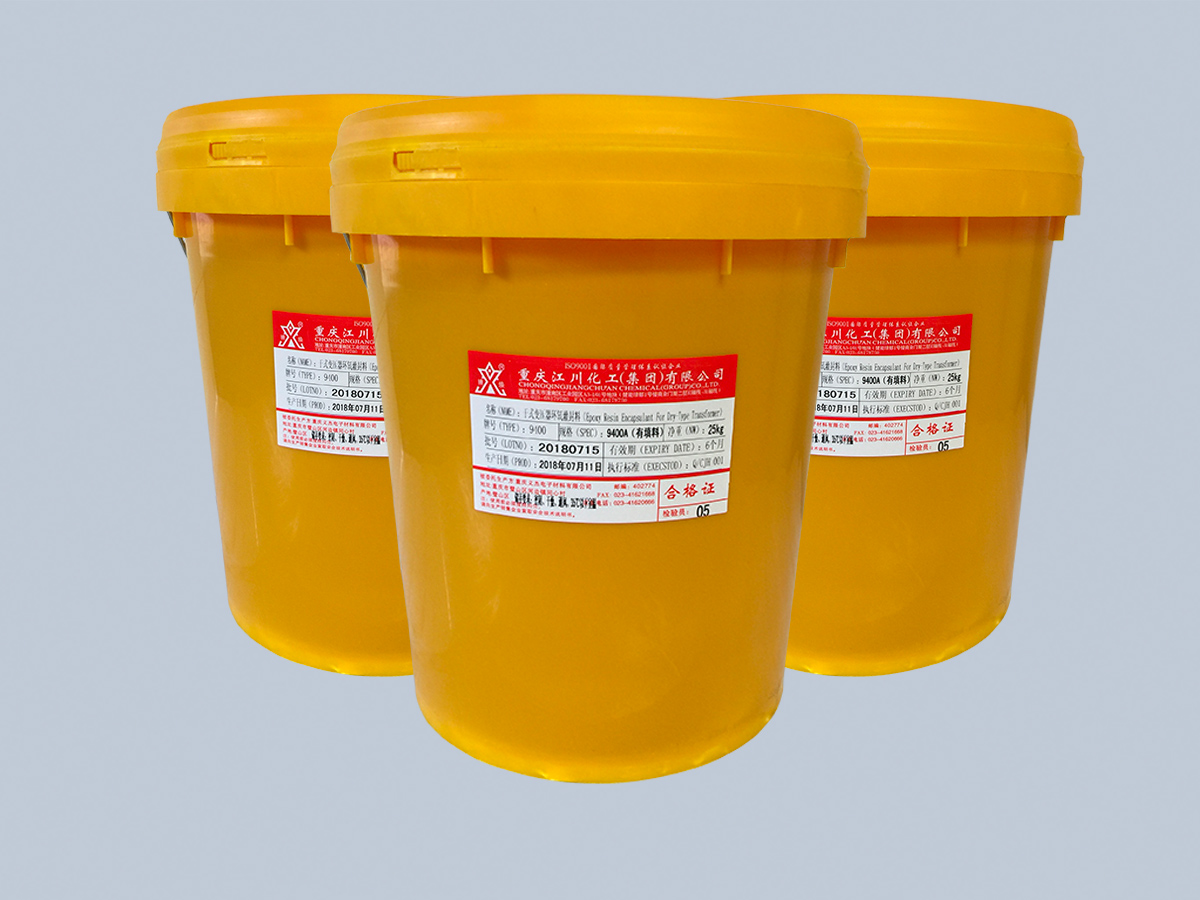 9400A型環氧澆注料