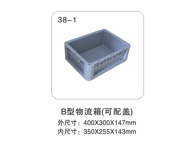 38-1 B型物流箱