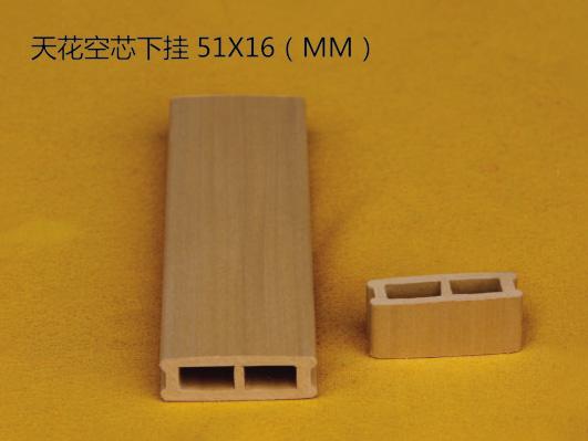天花空芯下掛51x16(mm)