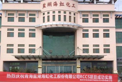 青海鹽湖工業股份有限公司