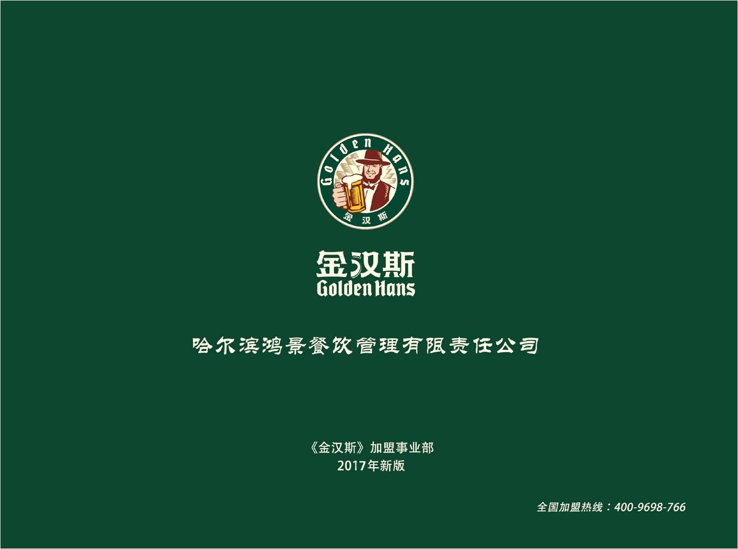 金漢斯加盟手冊2017版