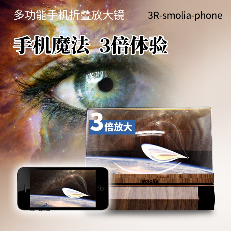 3R-SMP01 多功能手機折疊放大鏡