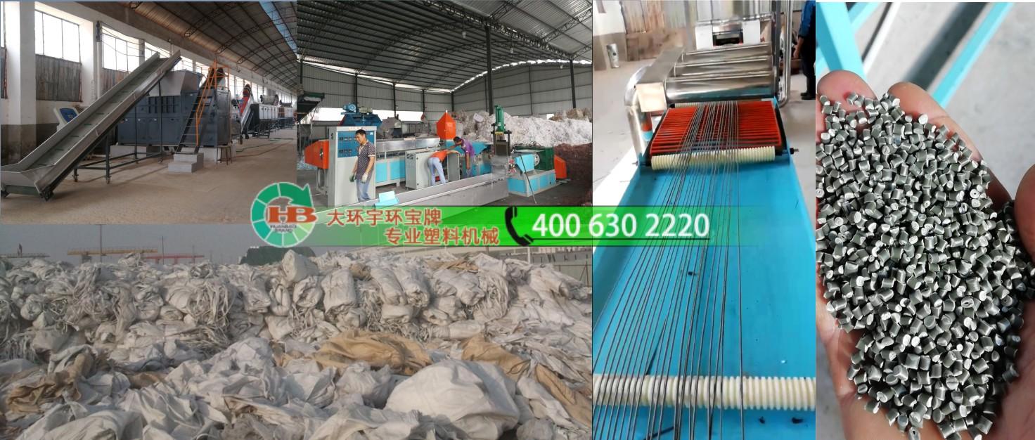 PP編織袋/噸包袋回收生產線