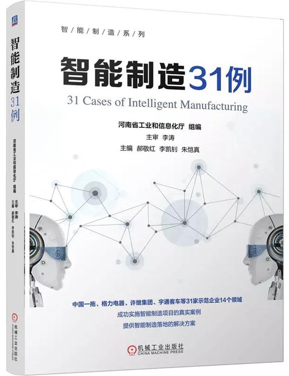 恩普特綠色智能工廠建設案例入選《智能制造31例》