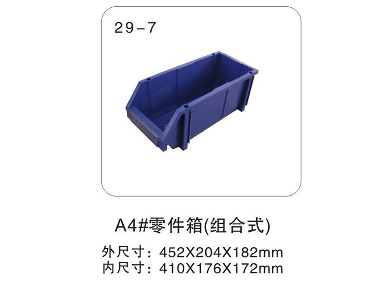 29-7 A4#零件盒