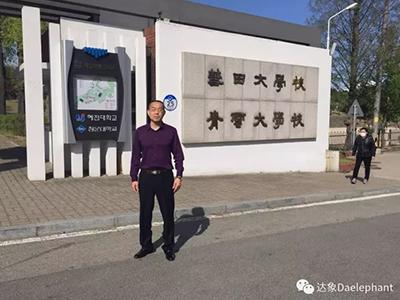 王加龍總經理與韓國惠田大學合影
