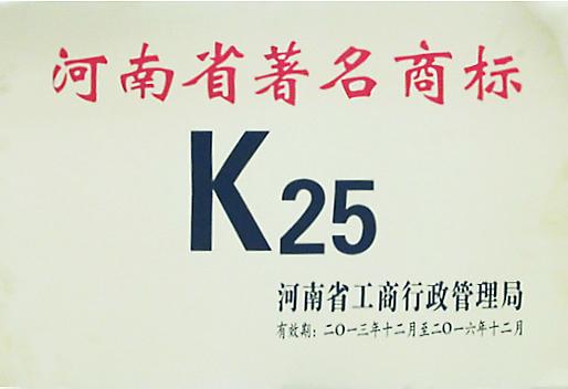 K25河南省著名商標
