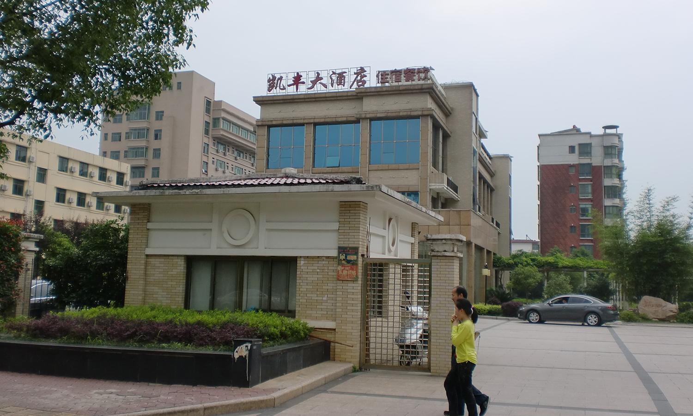 凱豐大酒店