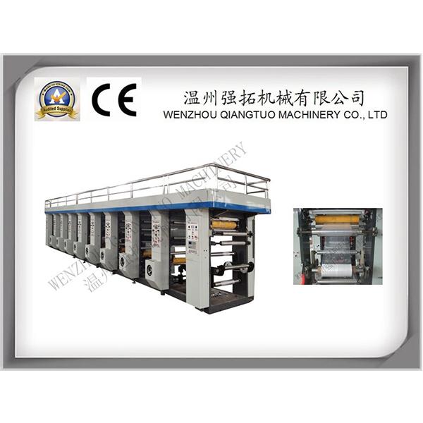 ASY-C系列高速全自動電腦套色凹版印刷機