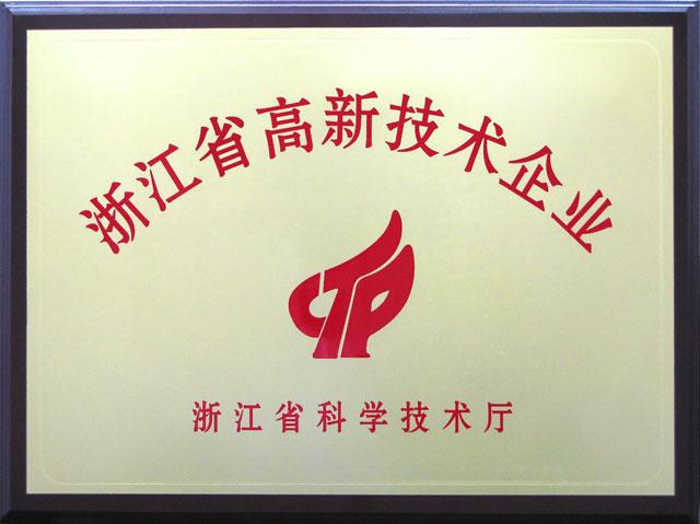 浙江省高新技術企業
