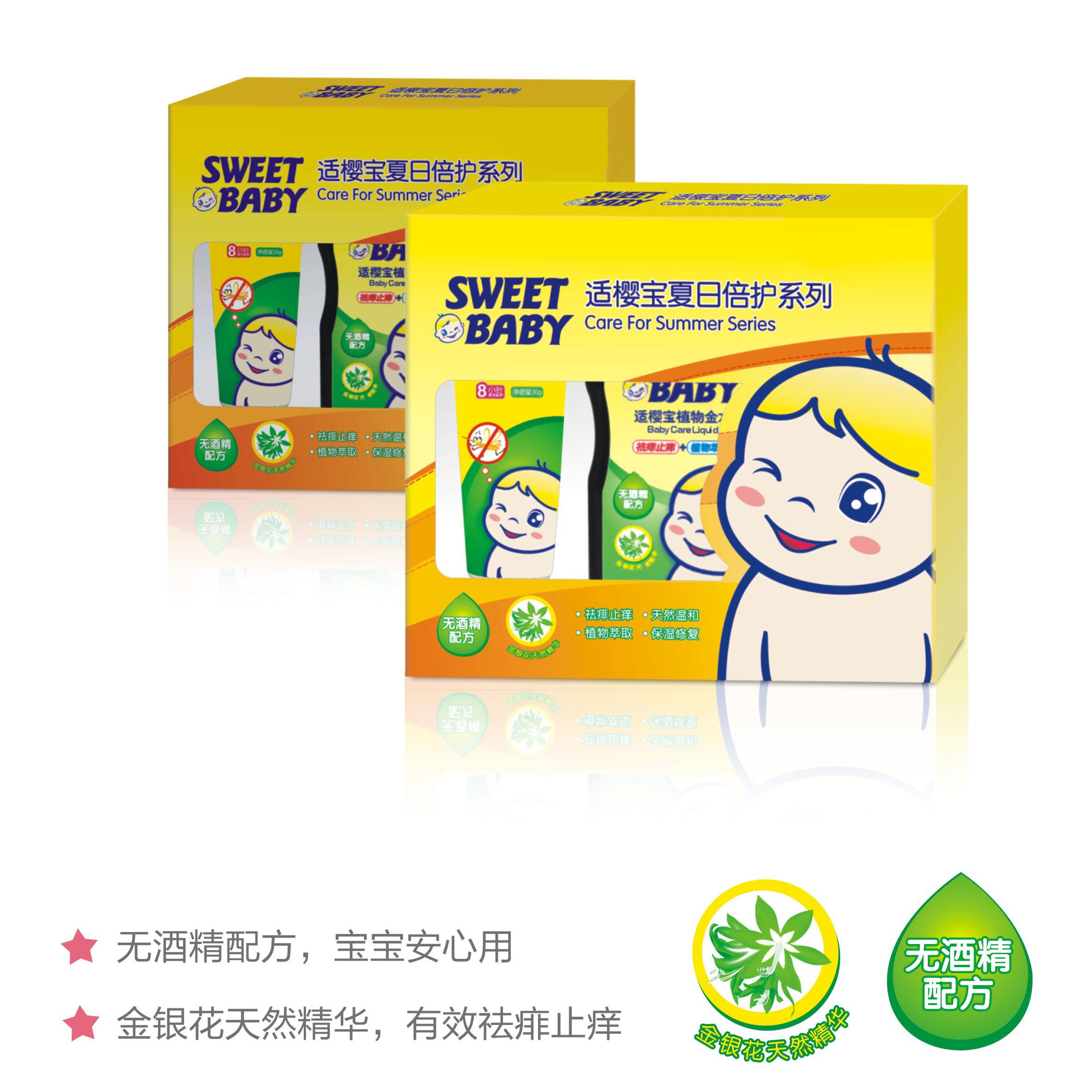 適櫻寶嬰兒套裝植物金水