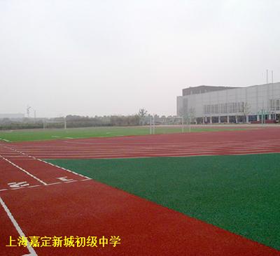 上海嘉定新城初級中學