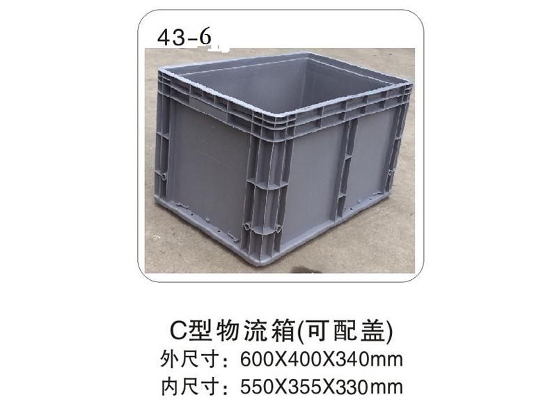 43-6 C型物流箱