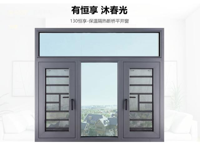 130恒享-斷橋平開窗系列