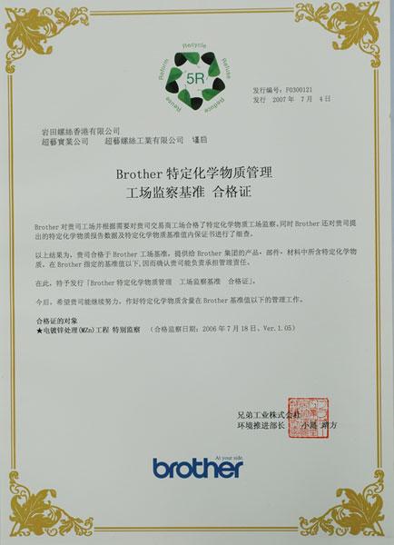 brother合格證