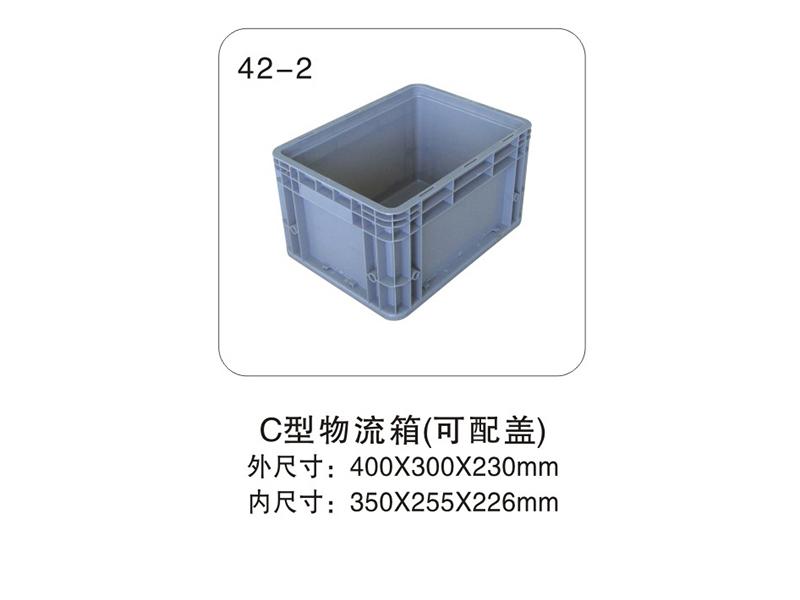 42-2  C型物流箱