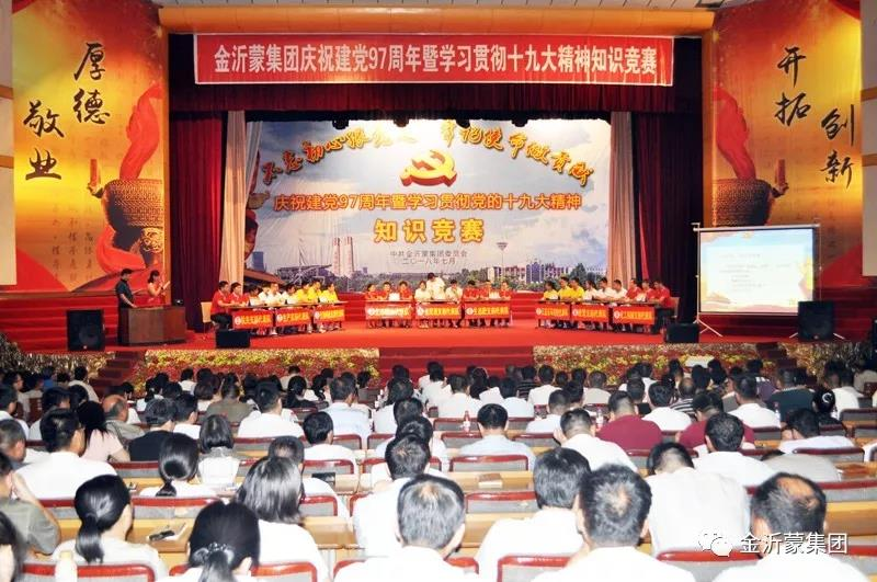 金沂蒙集團舉辦慶祝建黨97周年暨學習貫徹黨的十九大精神知識競賽
