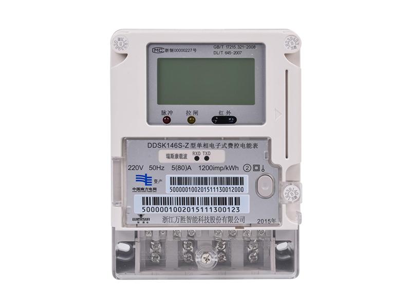 DDSK146S-Z型单相电子式费控电能表