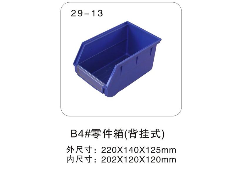 29-13 B4#零件盒