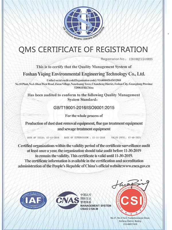 ISO9000認證1