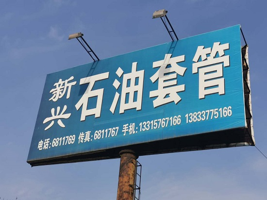 滄州新興無縫鋼管有限公司