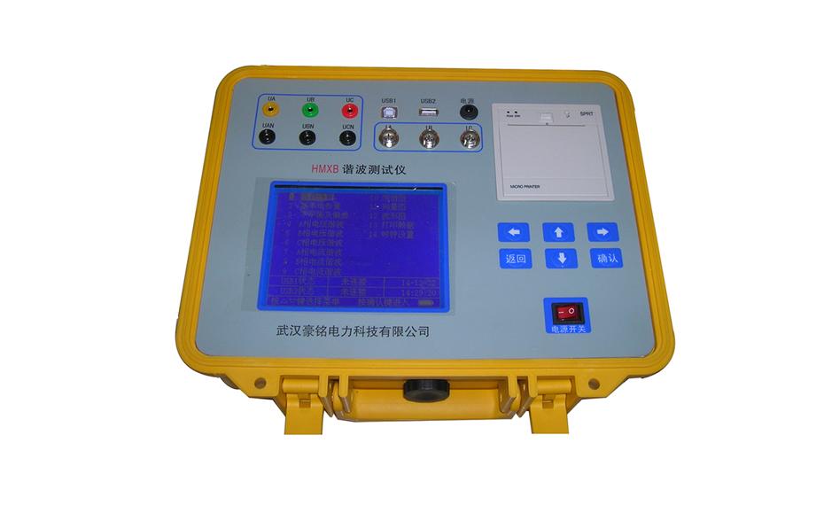 HMXB諧波測試儀