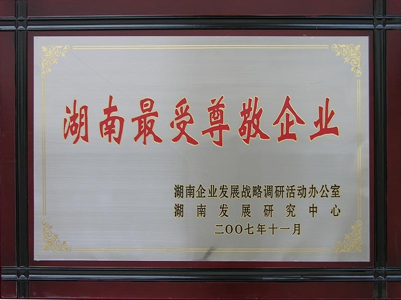 2007年湖南最受尊敬企業