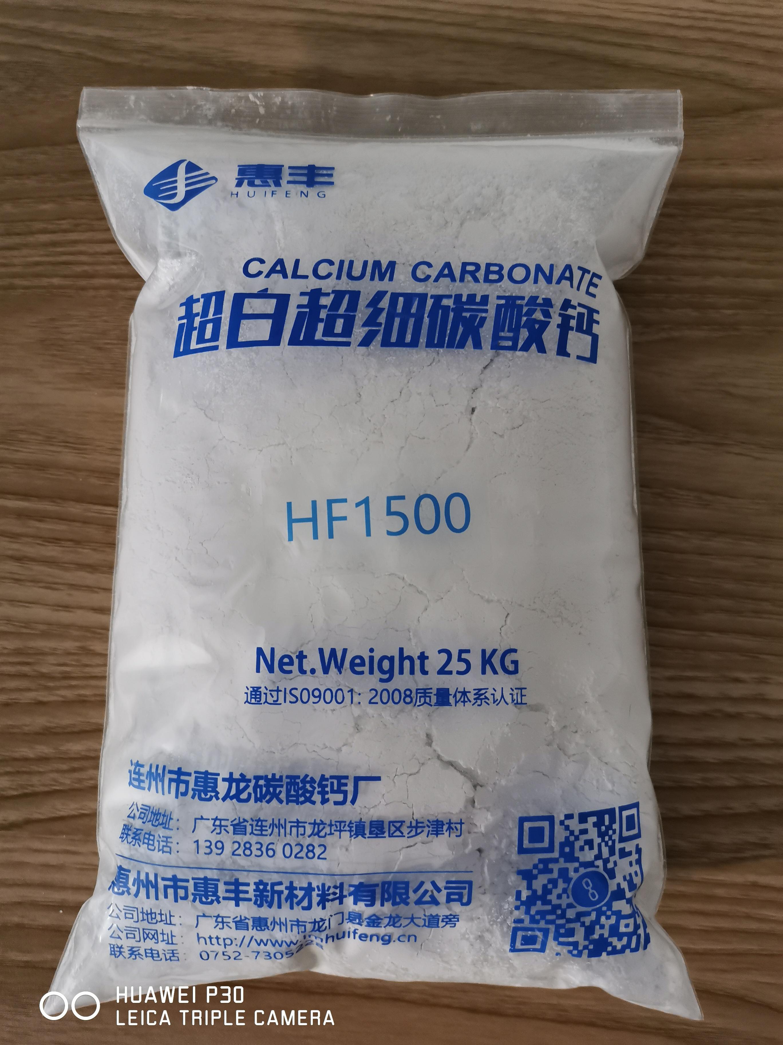 1500目重質碳酸鈣粉(超白超細重鈣)