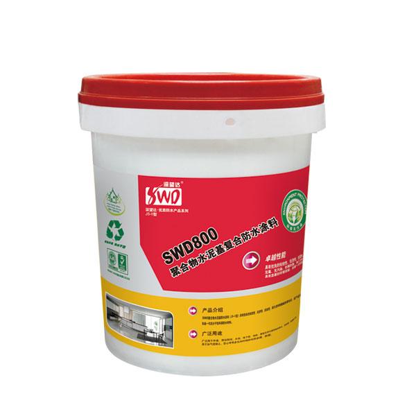 SWD800  聚合物水泥基復合防水涂料(JS-II型)