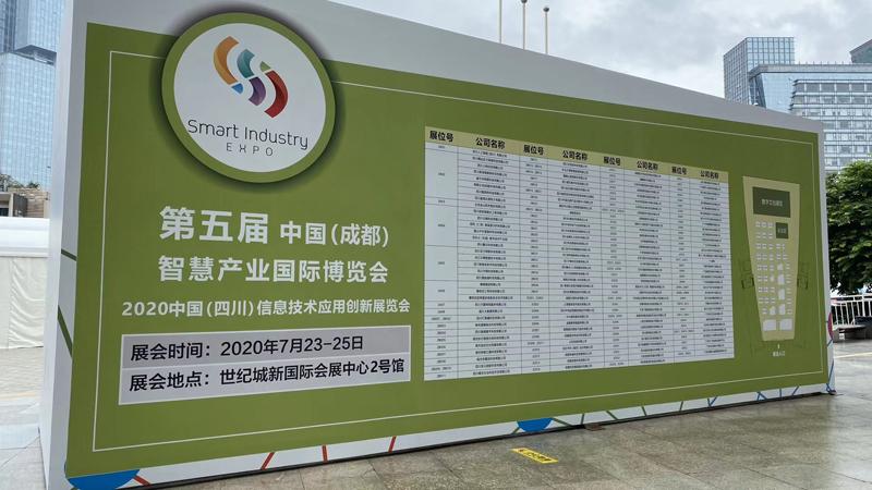 科技驅動發展,智能引領未來 ——恩普特亮相第五屆智慧產業國際博覽會