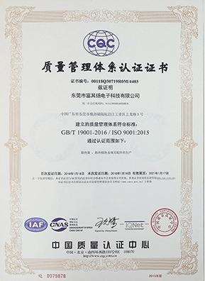 富其揚ISO 9001