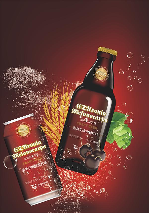 黑果花楸花青素啤酒