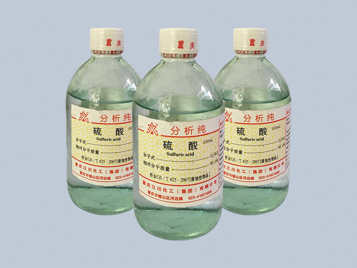 化學試劑硫酸