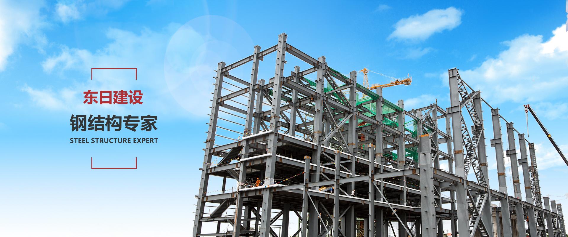 臺山市東日建設工程有限公司 廣東東建鋼結構有限公司