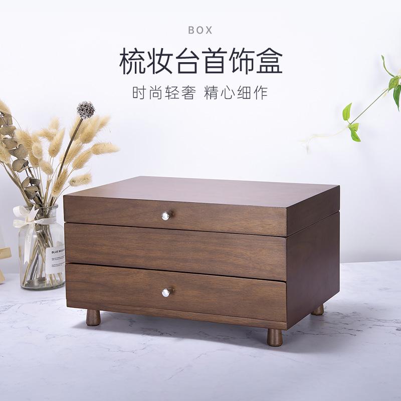 實木珠寶首飾收納盒