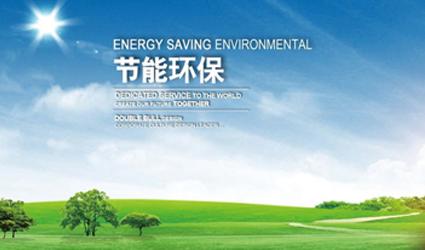 """關于印發《""""十三五""""節能環保產業發展規劃》的通知"""