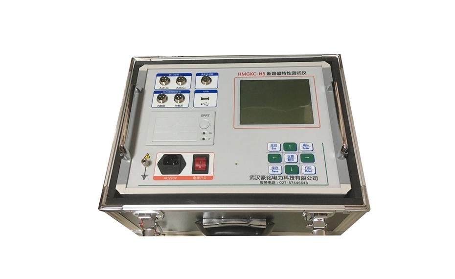 HMGKC-H5斷路器特性測試儀