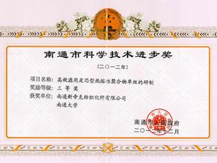 南通科技進步獎3