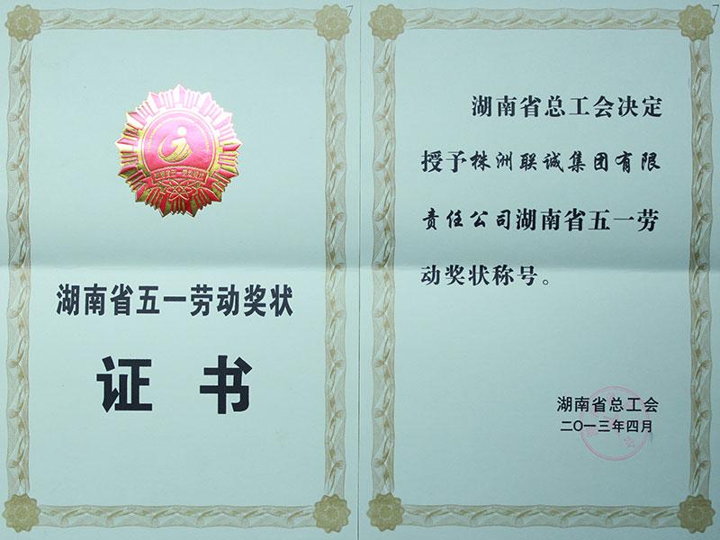 2013年湖南省五一勞動獎狀