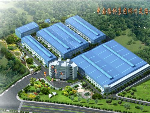 郴州筑路機械廠