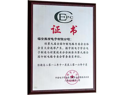 EPC證書